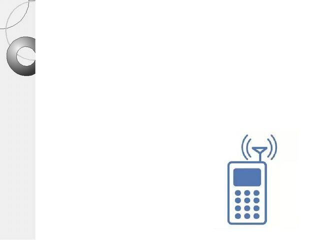 В различных режимах мобильный телефон излучает разное количество энергии, в п...