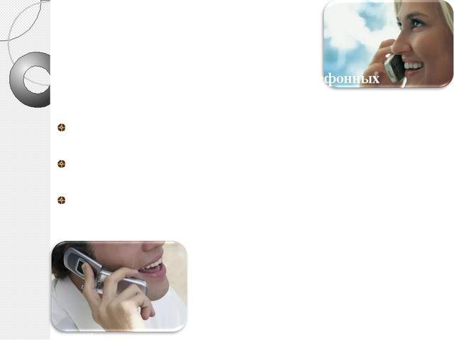 Несколько общепринятых правил телефонных разговоров: если разговор прервался...