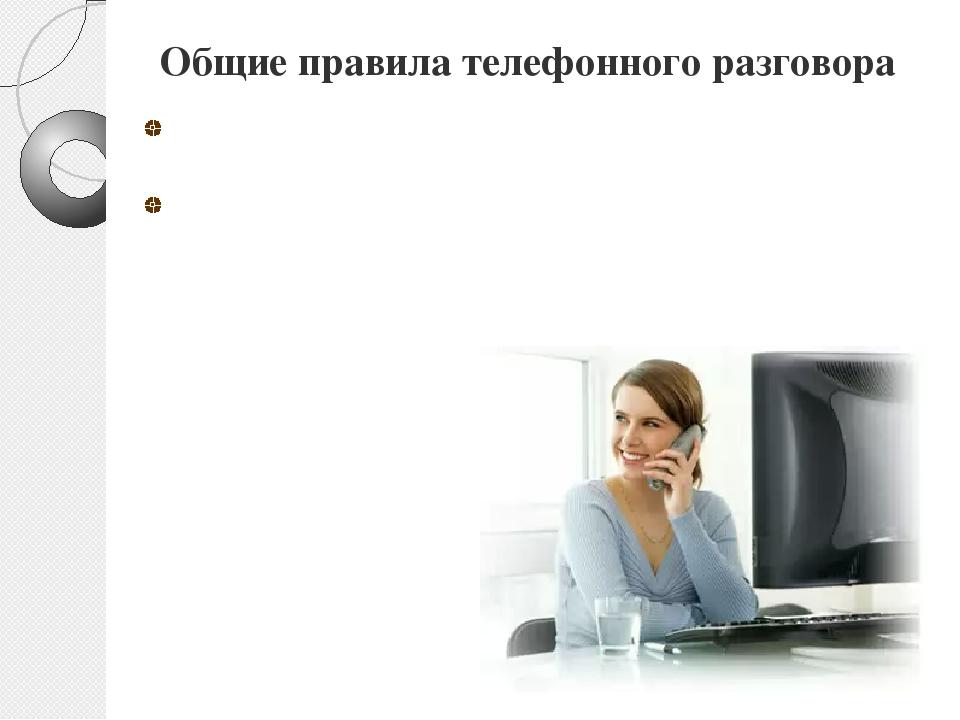 Общие правила телефонного разговора Перезванивайте всегда, когда ждут вашего...