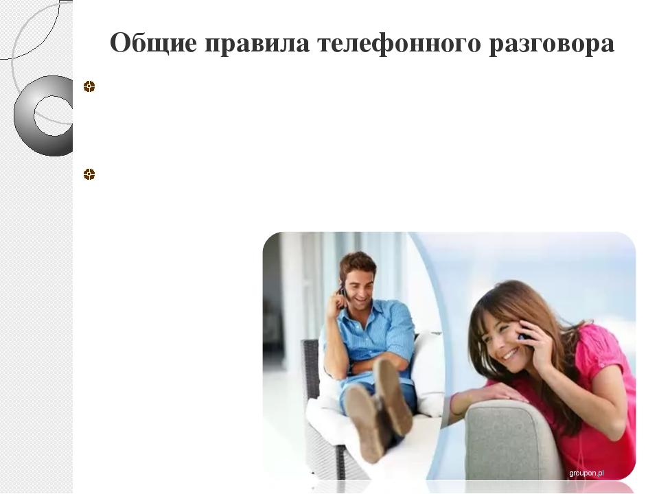Общие правила телефонного разговора Звонок домой является вторжением в личную...