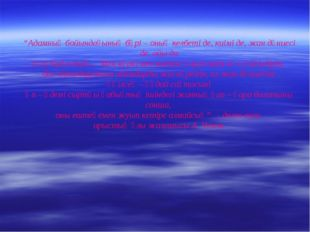 """""""Адамның бойындағының бәрі – оның келбеті де, киімі де, жан дүниесі де, ойы д"""