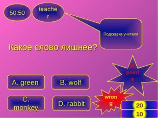 teacher 50:50 A. green C. monkey B. wolf D. rabbit Подсказка учителя 20 point