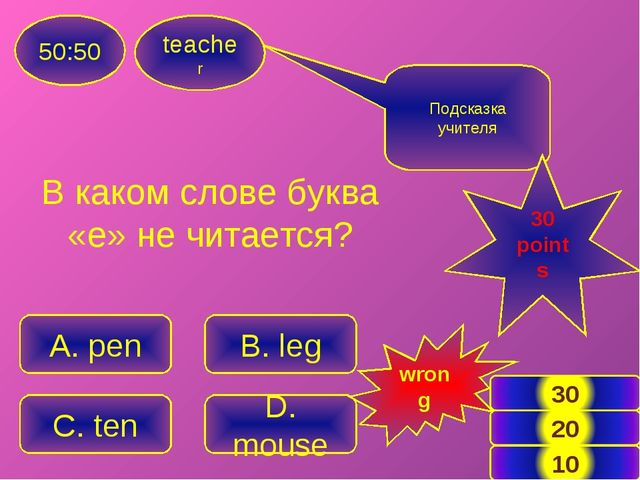 teacher 50:50 C. ten D. mouse A. pen B. leg Подсказка учителя 30 points wrong...