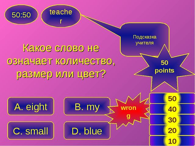 teacher 50:50 A. eight B. my C. small D. blue Подсказка учителя 50 points wro...