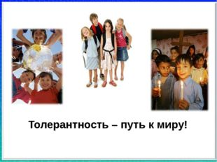 Толерантность – путь к миру!