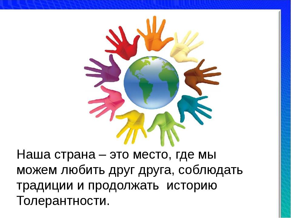 Наша страна – это место, где мы можем любить друг друга, соблюдать традиции и...