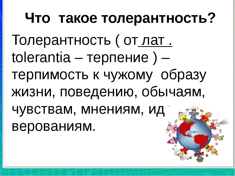 Что такое толерантность? Толерантность ( от лат . tolerantia – терпение ) – т...