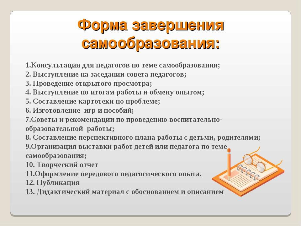Форма завершения самообразования: 1.Консультация для педагогов по теме самооб...