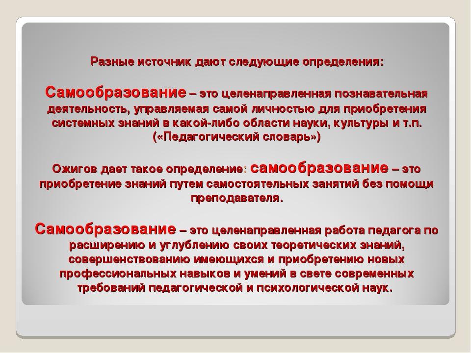 Разные источник дают следующие определения: Самообразование – это целенаправ...