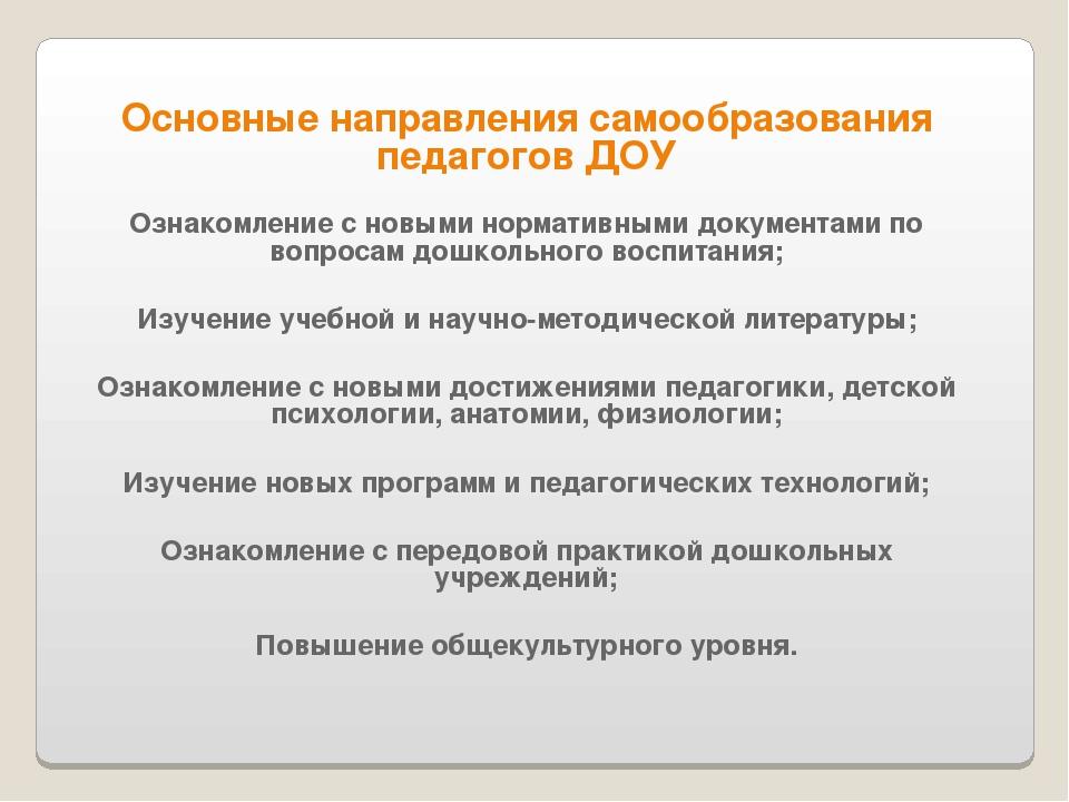 Основные направления самообразования педагогов ДОУ Ознакомление с новыми норм...