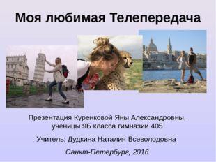 Презентация Куренковой Яны Александровны, ученицы 9Б класса гимназии 405 Учит