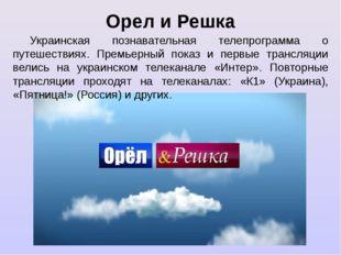 Орел и Решка Украинская познавательная телепрограмма о путешествиях. Премьерн