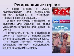 Региональные версии 7 сезон «Назад в СССР» подготавливался для телеканалов «И