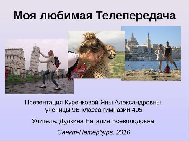 Презентация Куренковой Яны Александровны, ученицы 9Б класса гимназии 405 Учит...