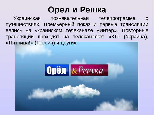 Орел и Решка Украинская познавательная телепрограмма о путешествиях. Премьерн...