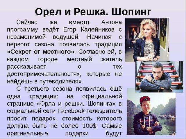 Орел и Решка. Шопинг Сейчас же вместо Антона программу ведёт Егор Калейников...