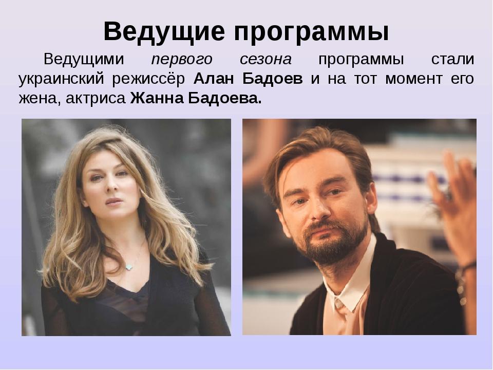 Ведущие программы Ведущими первого сезона программы стали украинский режиссёр...