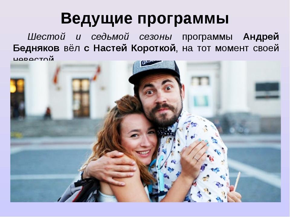 Ведущие программы Шестой и седьмой сезоны программы Андрей Бедняков вёл с Нас...