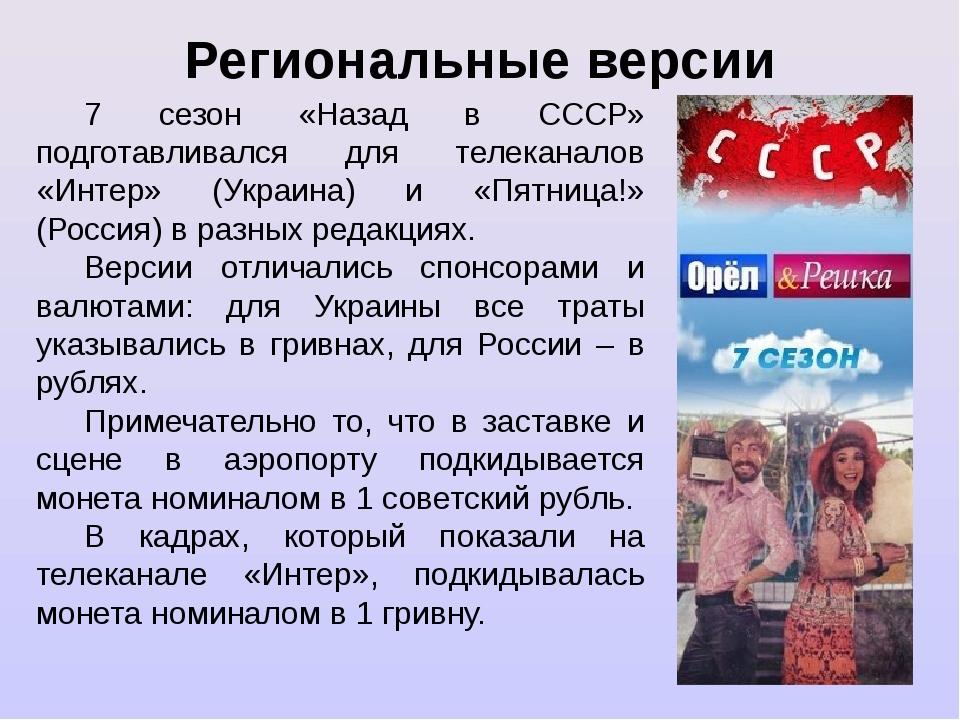 Региональные версии 7 сезон «Назад в СССР» подготавливался для телеканалов «И...