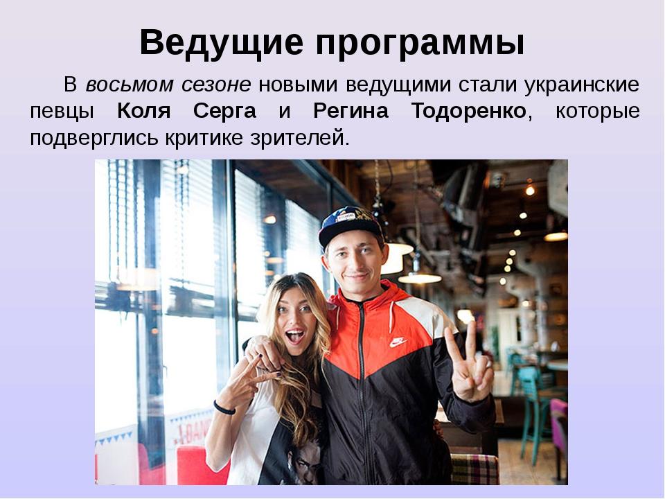 Ведущие программы В восьмом сезоне новыми ведущими стали украинские певцы Кол...