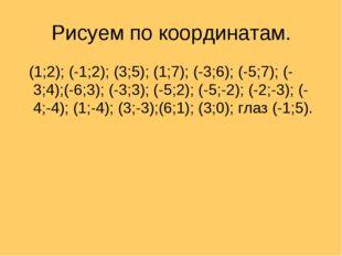 Рисуем по координатам. (1;2); (-1;2); (3;5); (1;7); (-3;6); (-5;7); (-3;4);(-
