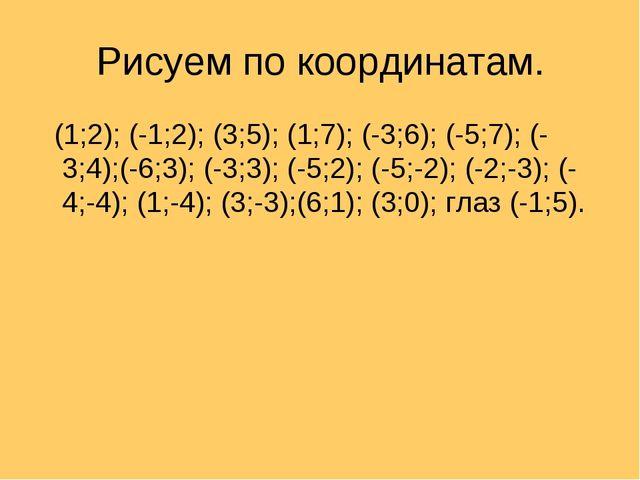 Рисуем по координатам. (1;2); (-1;2); (3;5); (1;7); (-3;6); (-5;7); (-3;4);(-...