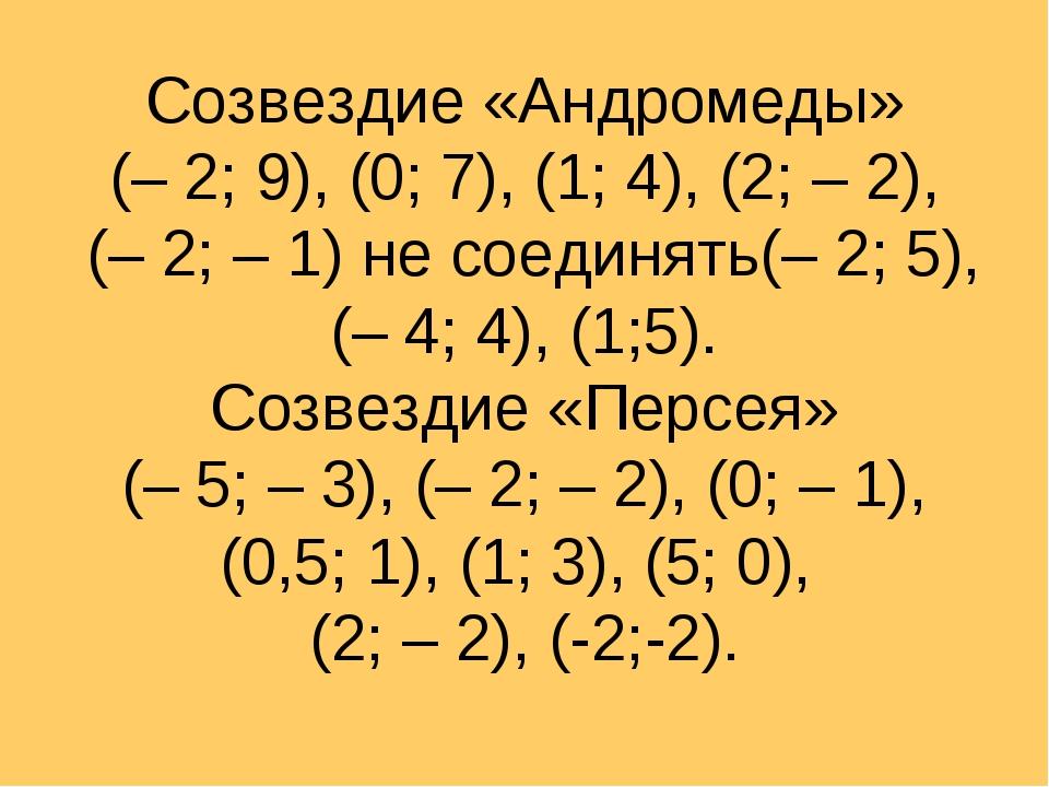 Созвездие «Андромеды» (– 2; 9), (0; 7), (1; 4), (2; – 2), (– 2; – 1) не соеди...