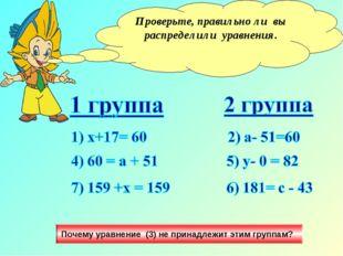 Проверьте, правильно ли вы распределили уравнения. Почему уравнение (3) не пр