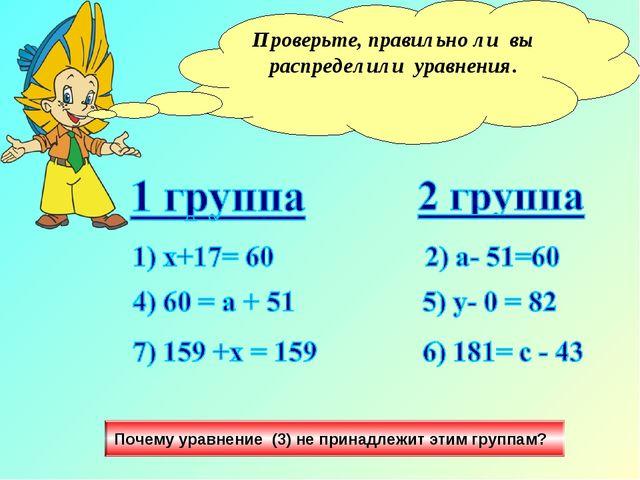 Проверьте, правильно ли вы распределили уравнения. Почему уравнение (3) не пр...