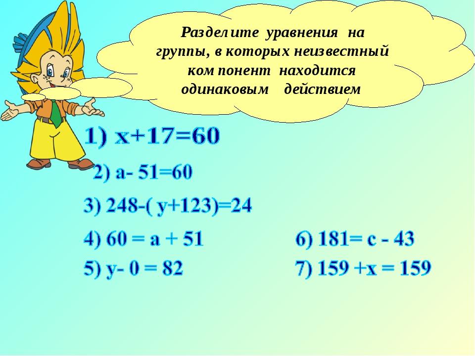Разделите уравнения на группы, в которых неизвестный компонент находится один...