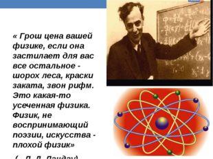 « Грош цена вашей физике, если она застилает для вас все остальное - шорох ле