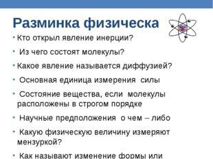 Разминка физическая Кто открыл явление инерции? Из чего состоят молекулы? Ка