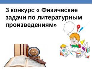 3 конкурс « Физические задачи по литературным произведениям»