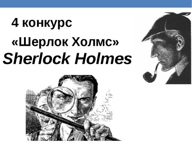 4 конкурс «Шерлок Холмс» Sherlock Holmes