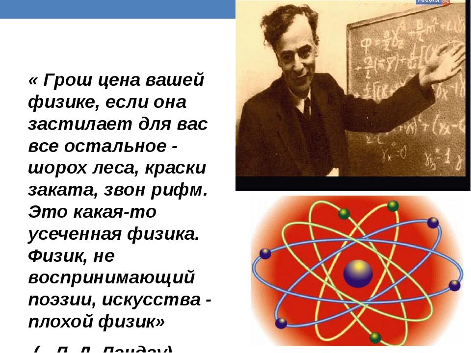 « Грош цена вашей физике, если она застилает для вас все остальное - шорох ле...
