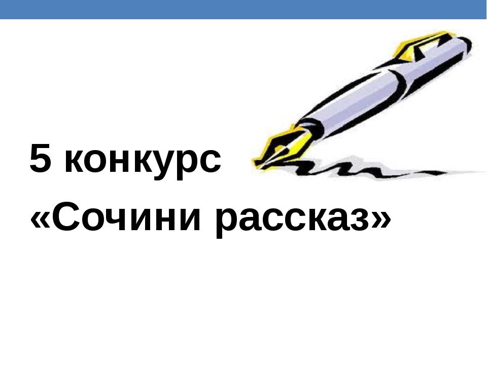 5 конкурс «Сочини рассказ»