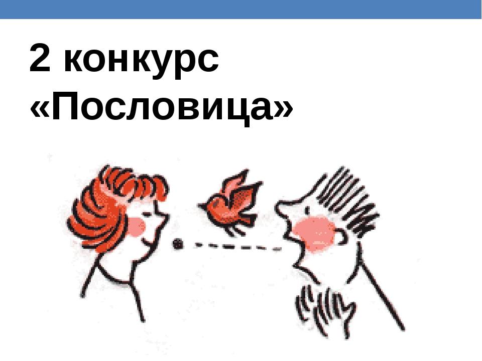 2 конкурс «Пословица»