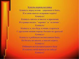 Клятва первоклассника Клянусь перед всеми - здоровым я быть, И в свою школу и