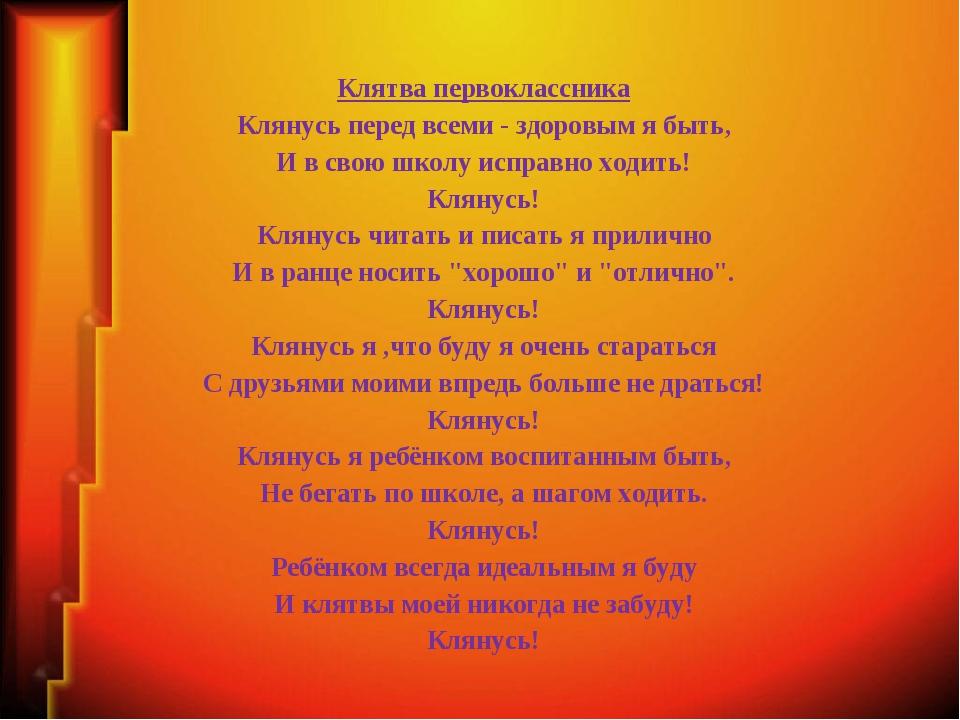Клятва первоклассника Клянусь перед всеми - здоровым я быть, И в свою школу и...