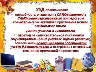 способность учащегося к САМОразвитию и САМОсовершенствованию посредством созн