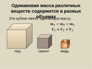Одинаковая масса различных веществ содержится в разных объемах Эти кубики име