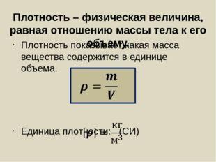 Плотность – физическая величина, равная отношению массы тела к его объему. П