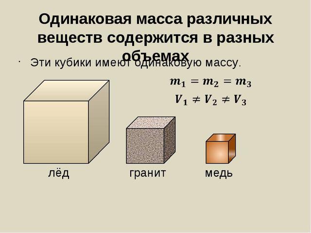 Одинаковая масса различных веществ содержится в разных объемах Эти кубики име...