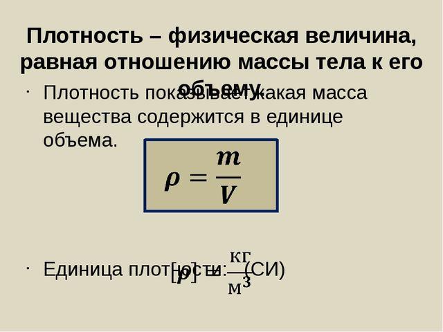 Плотность – физическая величина, равная отношению массы тела к его объему. П...