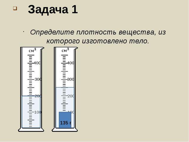 Задача 1 Определите плотность вещества, из которого изготовлено тело. 100 20...