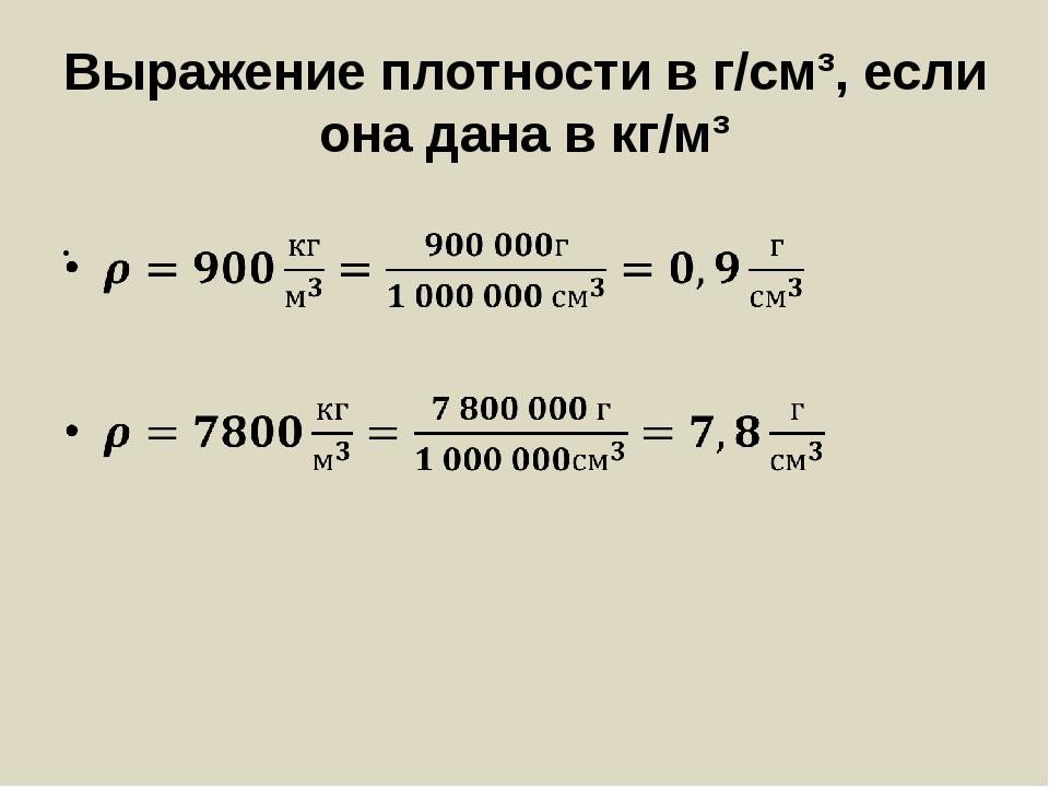 Выражение плотности в г/см³, если она дана в кг/м³