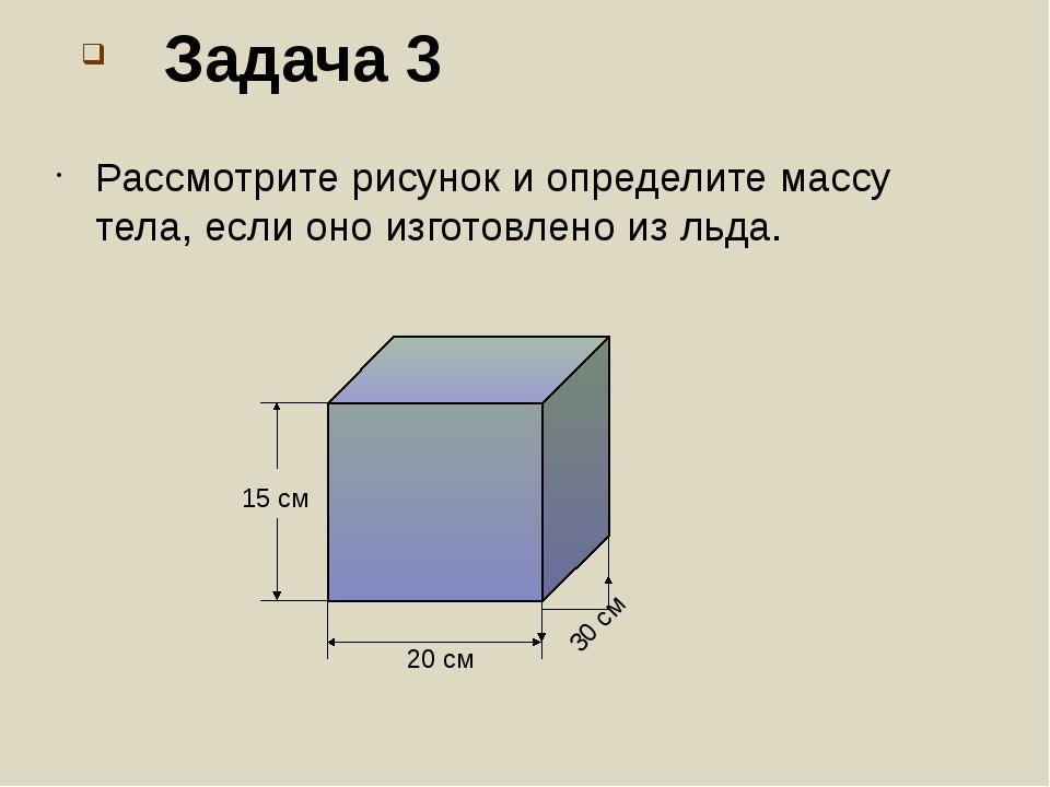 Задача 3 Рассмотрите рисунок и определите массу тела, если оно изготовлено и...