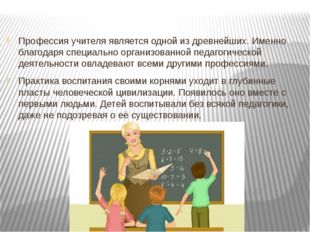 Профессия учителя является одной из древнейших. Именно благодаря специально