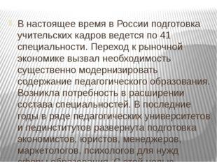 В настоящее время в России подготовка учительских кадров ведется по 41 специ