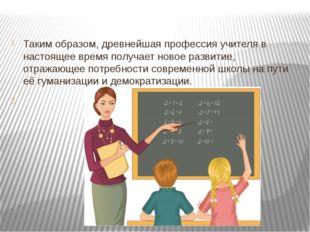 Таким образом, древнейшая профессия учителя в настоящее время получает новое